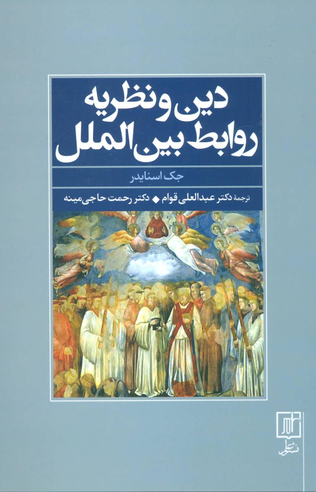 کتاب دین و نظریه روابط بینالملل