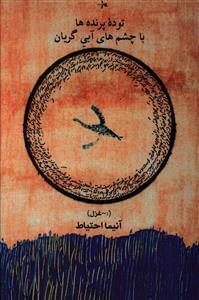 کتاب توده پرندهها