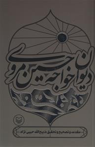 کتاب دیوان خواجه حسین مروی از سرایندگان سده دهم هجری قمری