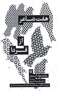 کتاب هفت شاعر از فردا