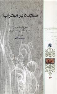 کتاب سجده بر محراب