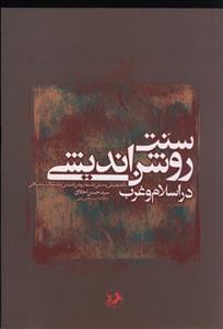 کتاب سنّت روشناندیشی در اسلام و غرب