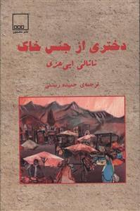کتاب دختری از جنس خاک
