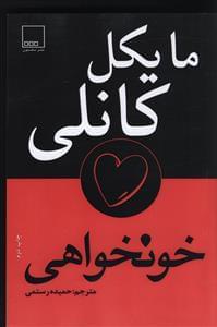 کتاب خونخواهی
