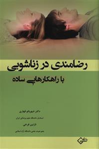 کتاب رضامندی در زناشویی با راهکارهایی ساده