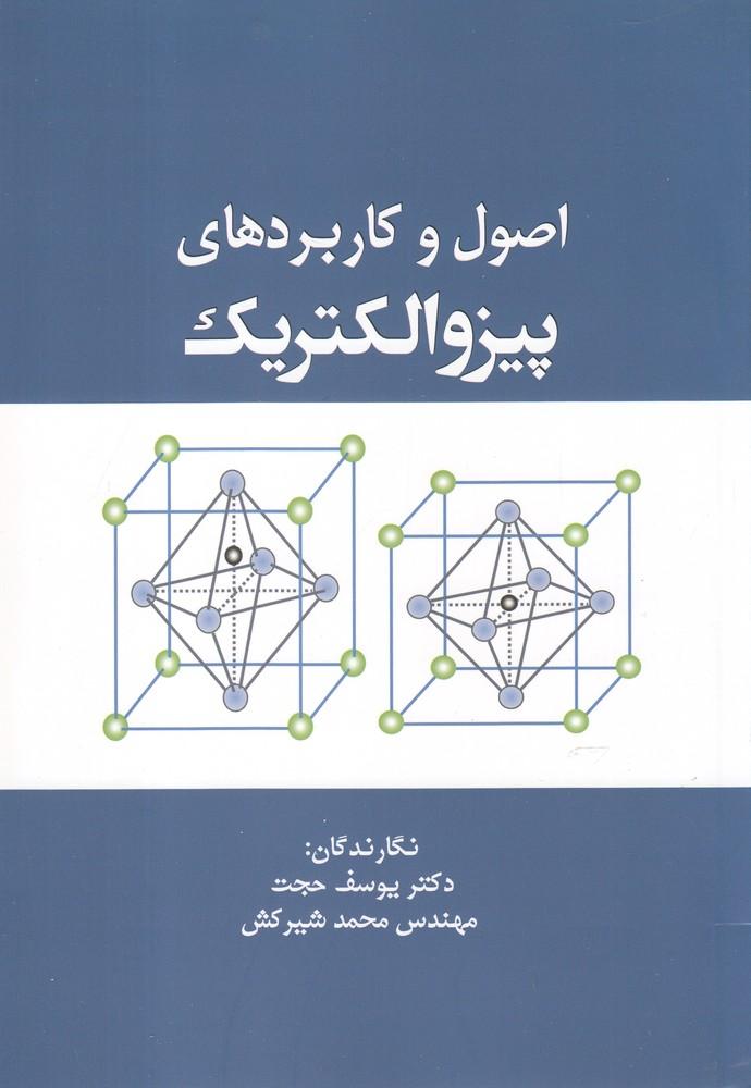 کتاب اصول و کاربردهای پیزوالکتریک