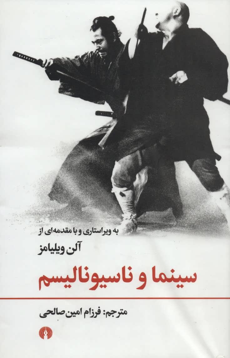 کتاب سینما و ناسیونالیسم