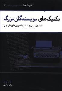 کتاب تکنیکهای نویسندگان بزرگ