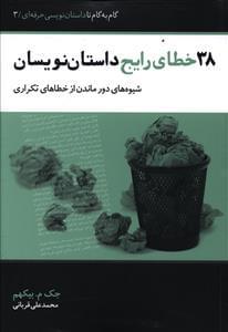 کتاب ۳۸ خطای رایج داستاننویسان و شیوههای دور ماندن از خطاهای تکراری
