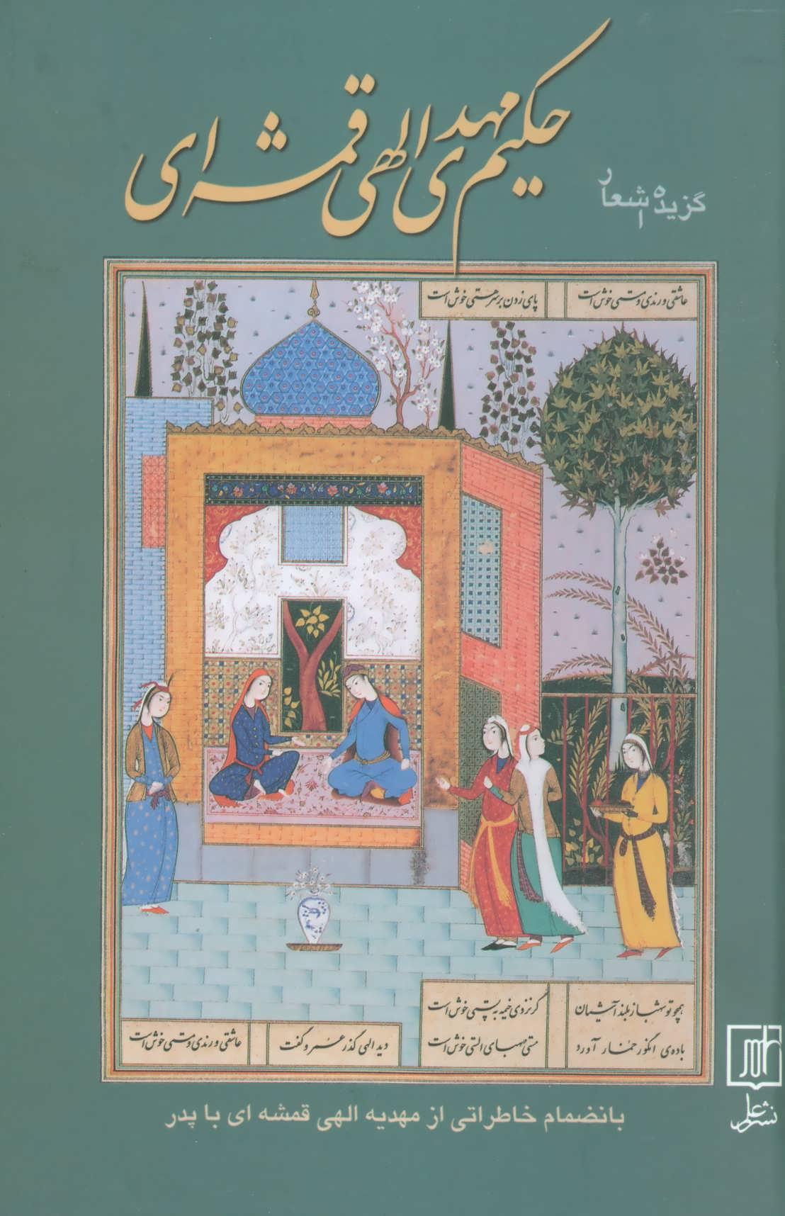 کتاب زندگینامه، خاطرات و خلاصه دیوان مهدی الهیقمشهای