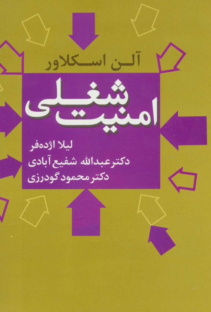 کتاب امنیت شغلی