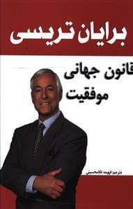 کتاب قانون جهانی موفقیت