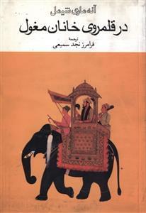 کتاب در قلمروی خانان مغول