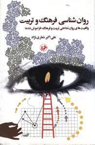 کتاب روانشناسی فرهنگ وتربیت