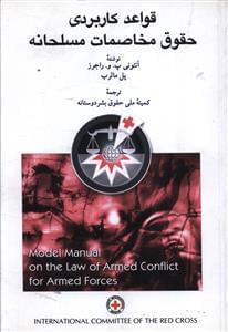 کتاب قواعد کاربردی حقوق مخاصمات مسلحانه