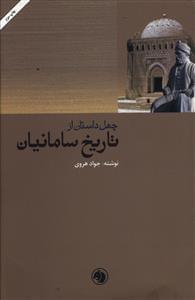 کتاب چهل داستان از تاریخ سامانیان