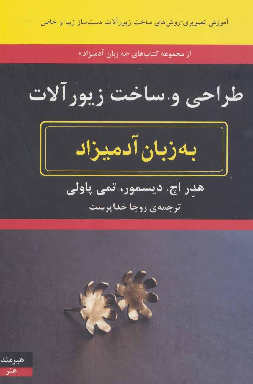 کتاب طراحی و ساخت زیورآلات به زبان آدمیزاد