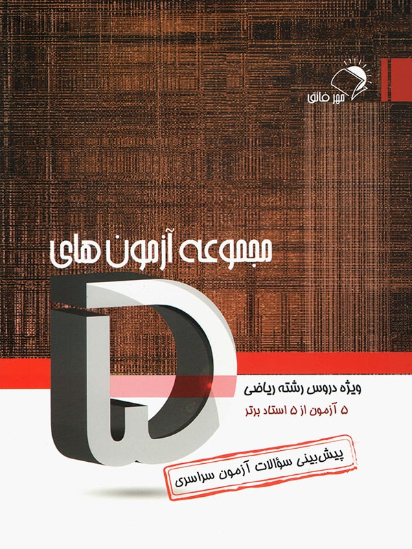 کتاب مجموعه آزمونهای پنج درس ریاضی