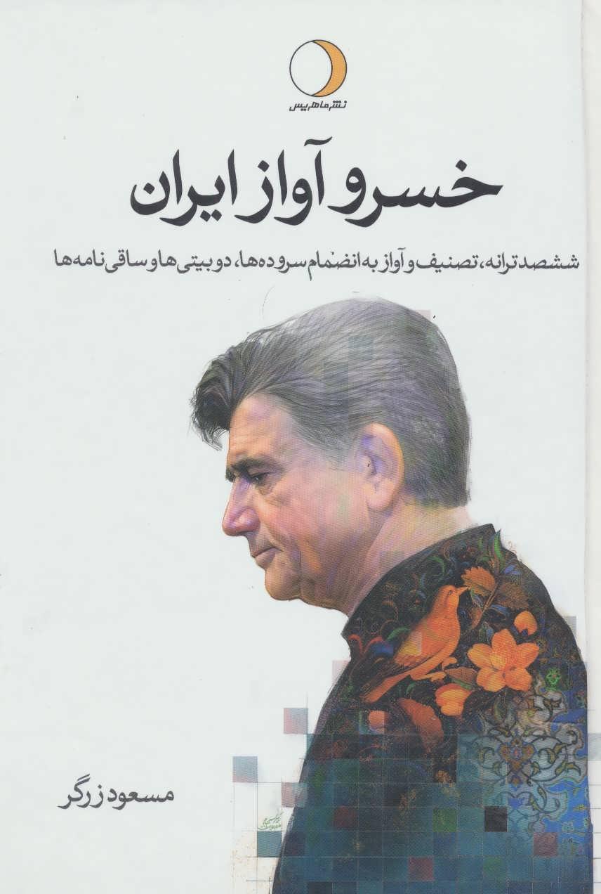 کتاب خسرو آواز ایران