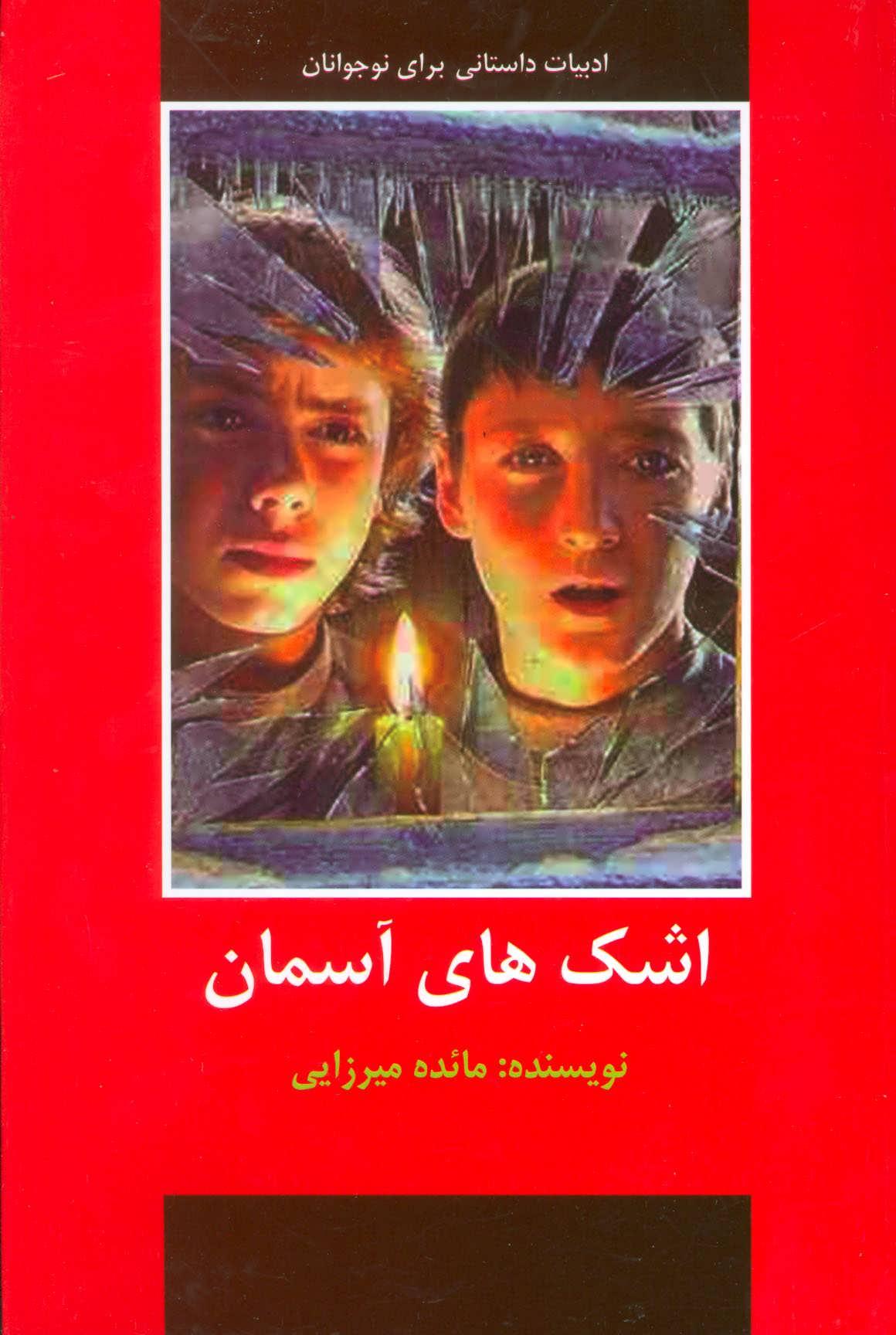 کتاب اشکهای آسمان