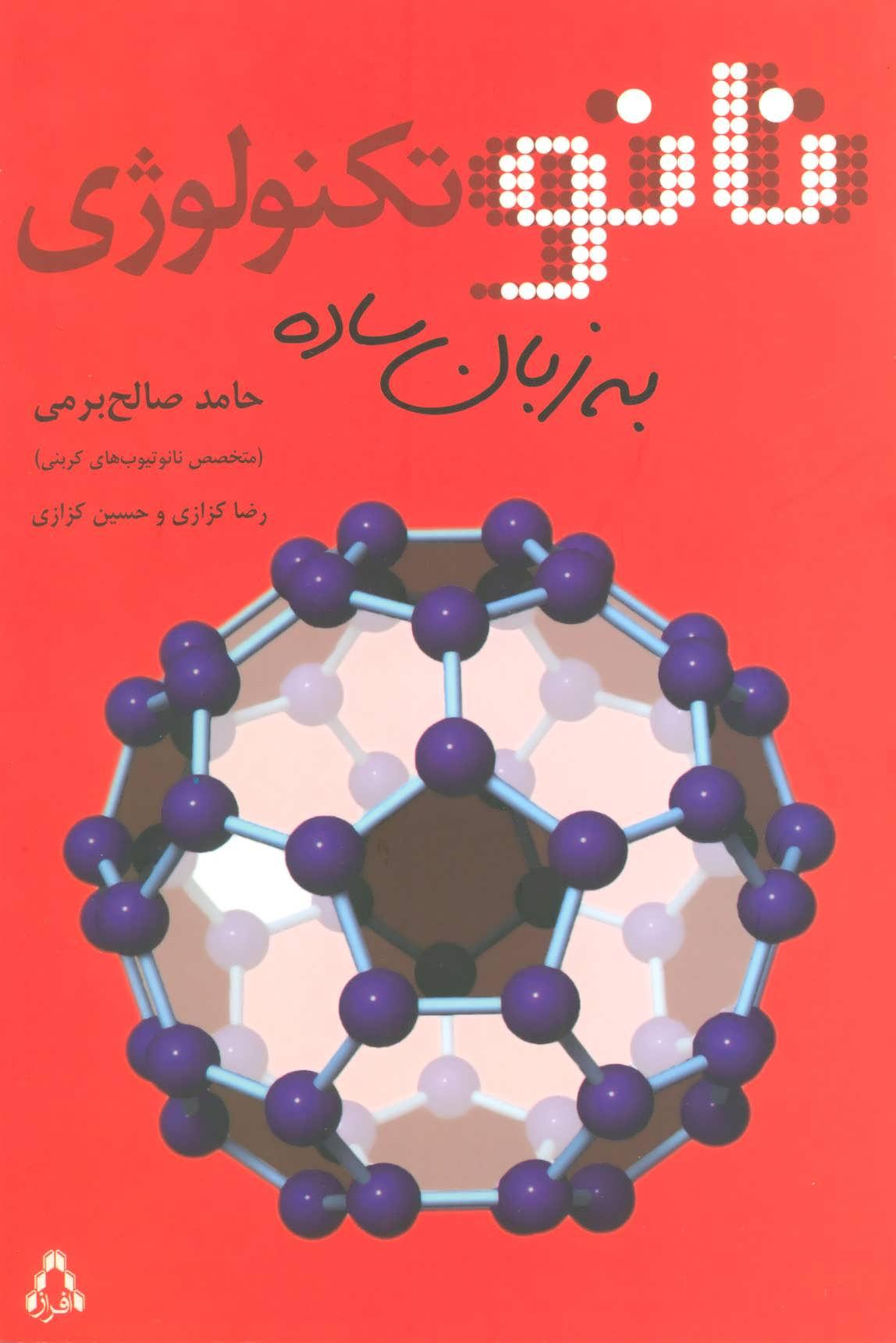 کتاب نانوتکنولوژی به زبان ساده
