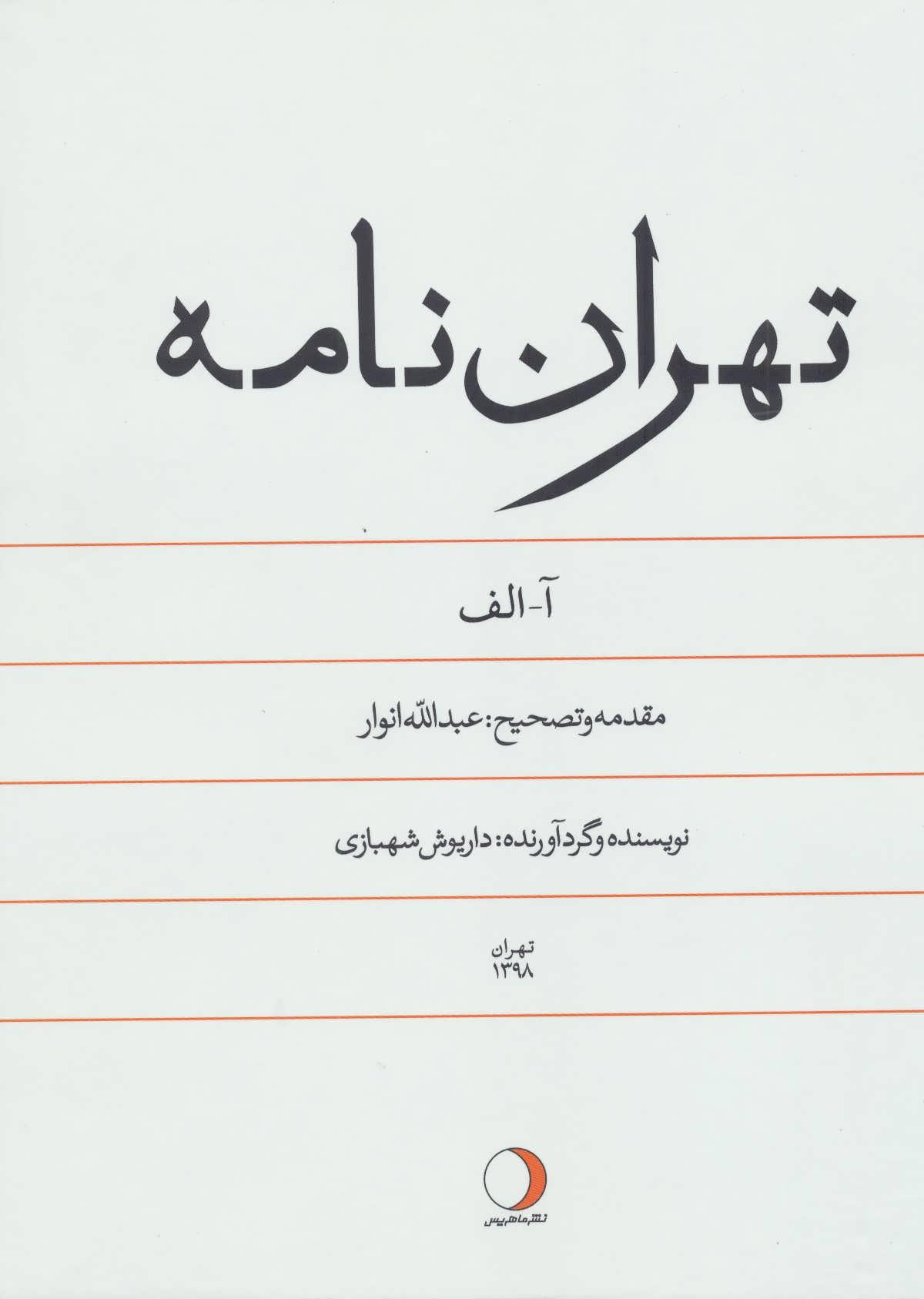 کتاب تهراننامه