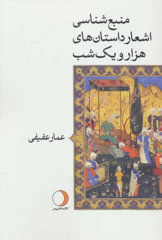 کتاب منبعشناسی اشعار داستانهای هزار و یک شب