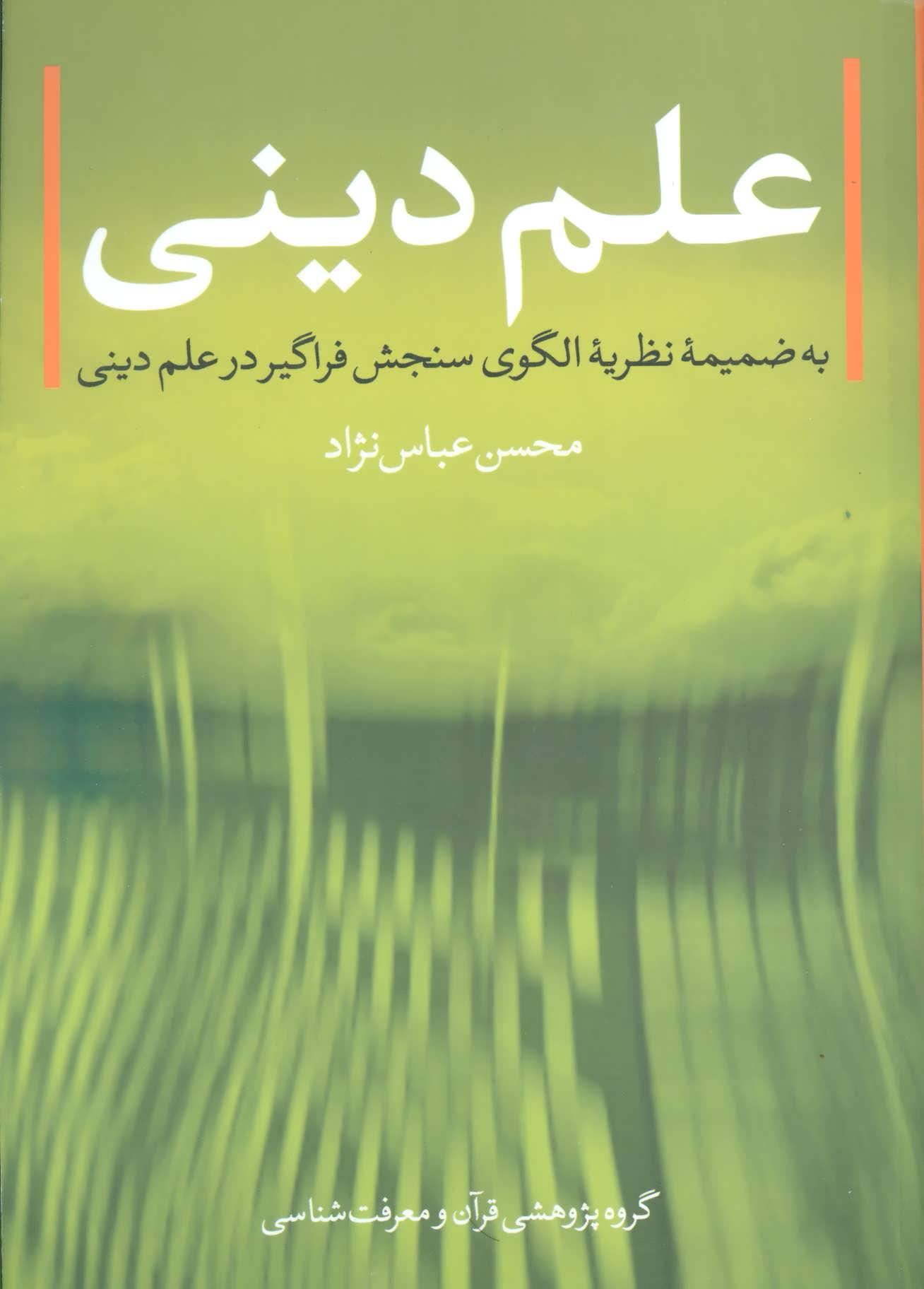 کتاب علم دینی