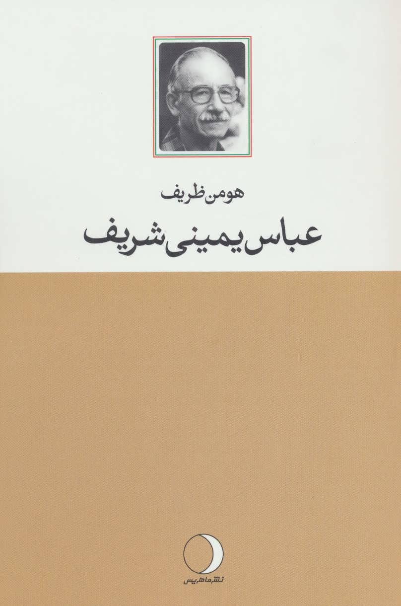 کتاب عباس یمینیشریف آنچه بود، آنچه هست