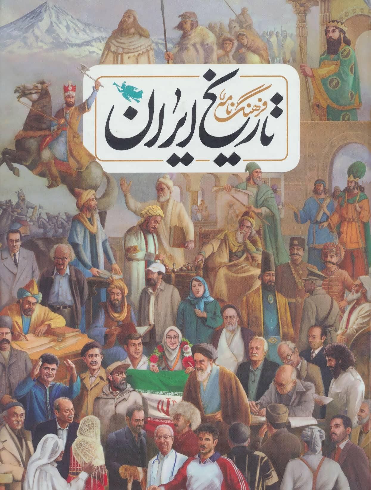 کتاب فرهنگنامهٔ تاریخ ایران