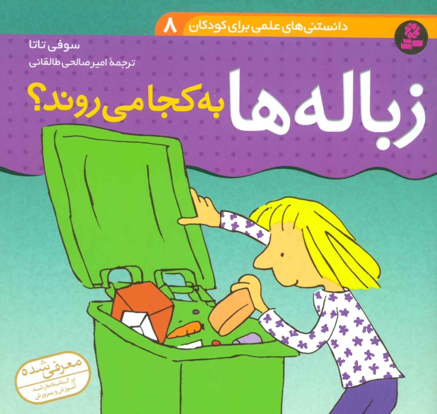 کتاب زبالهها به کجا میروند؟