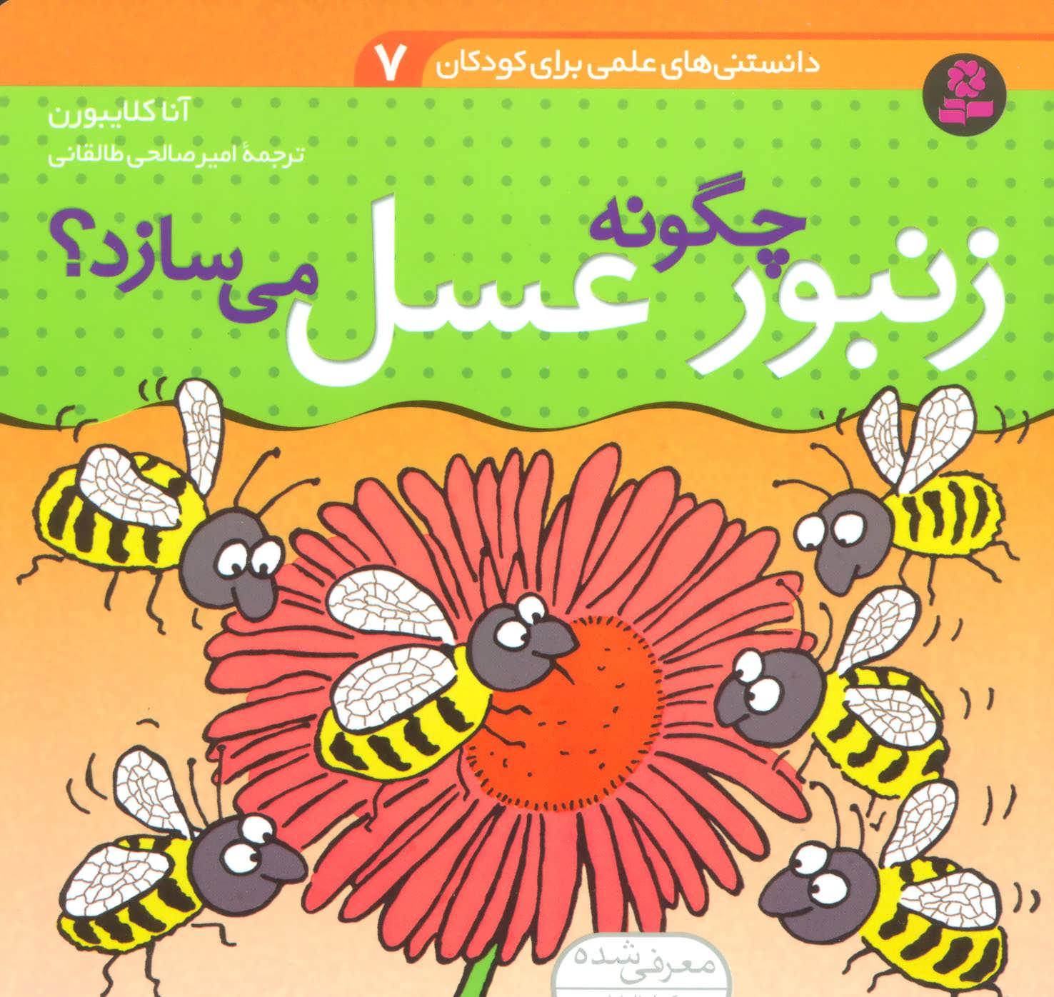 کتاب زنبور چگونه عسل میسازد؟