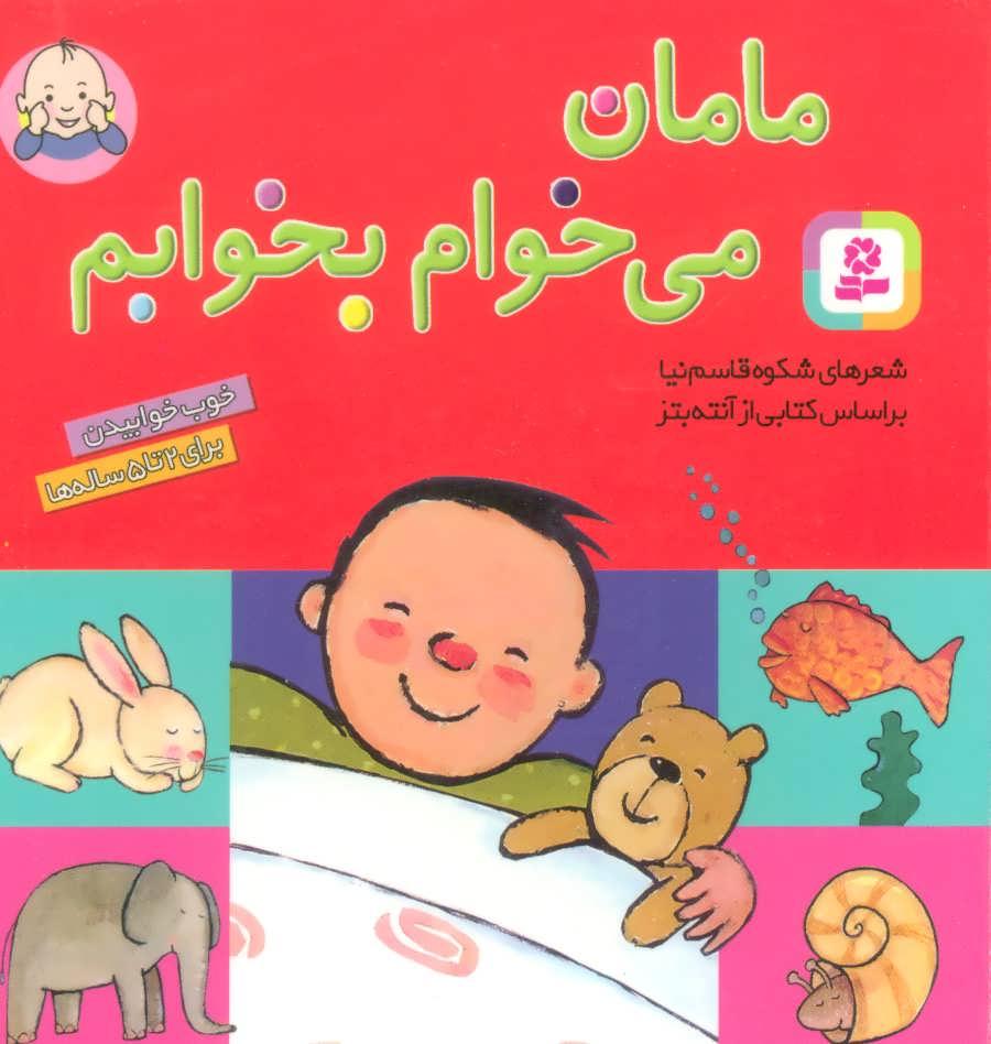 کتاب مامان میخوام بخوابم