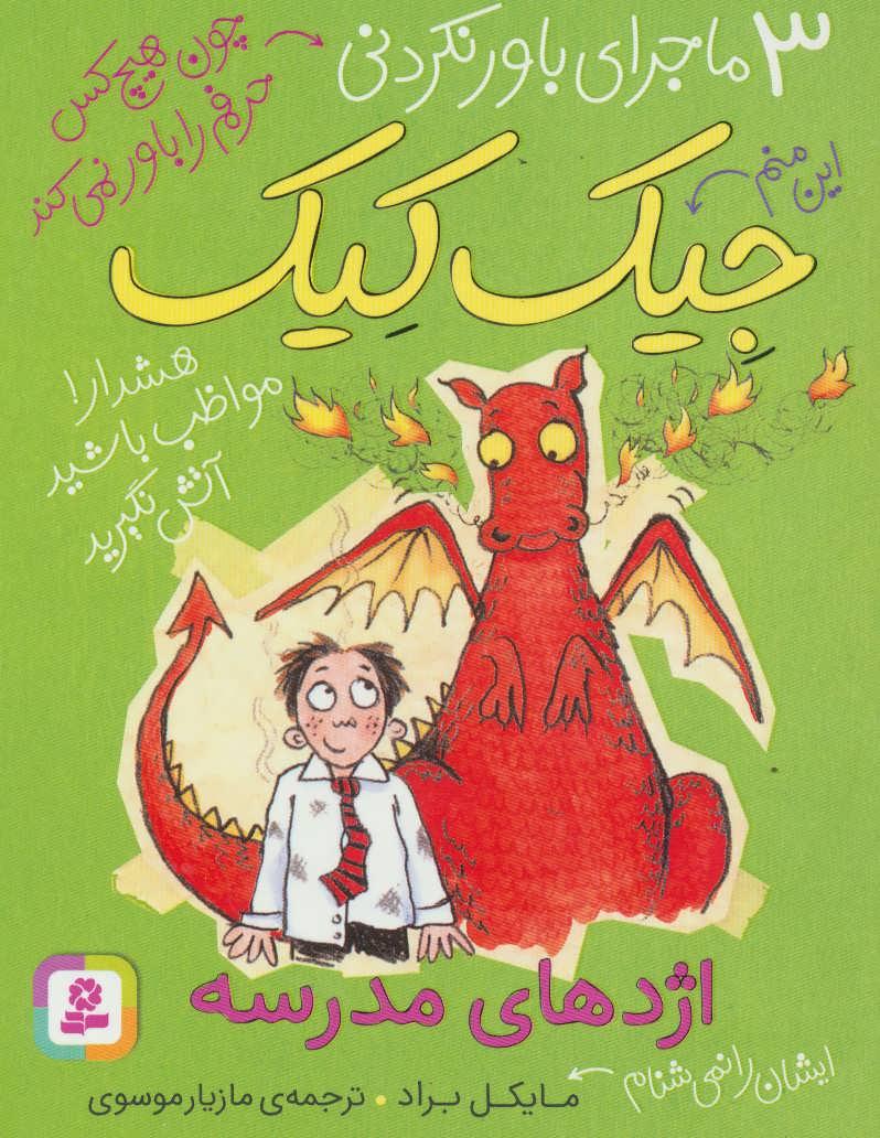 کتاب اژدهای مدرسه