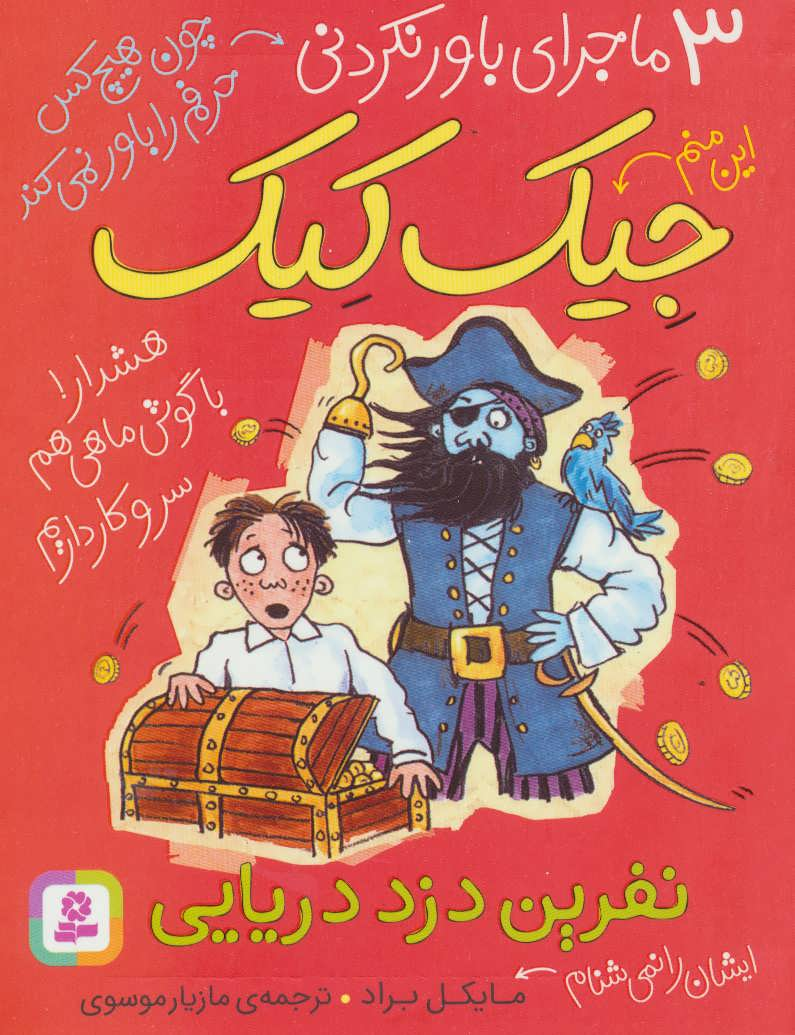 کتاب نفرین دزد دریایی