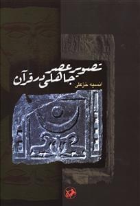 کتاب تصویر عصر جاهلی در قرآن