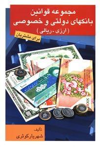 کتاب مجموعه قوانین بانکهای دولتی و خصوصی برای مشتریان (ارزی و ریالی)