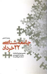 کتاب جامعهشناسی ۲۲ خرداد
