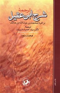 کتاب ترجمه شرح ابنعقیل بر الفیه محمدبنعبدالله بنمالک