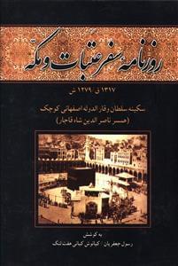 کتاب روزنامه سفر عتبات و مکه ۱۳۱۷ق.