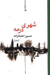 کتاب شهری در مه (رمان)