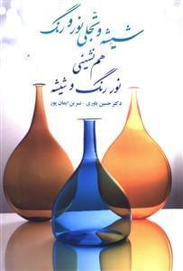 کتاب شیشه و تجلی نور و رنگ (همنشینی نور، رنگ و شیشه)