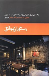 کتاب رستوران موفق