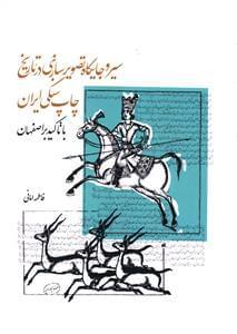 کتاب سیر و جایگاه تصویرسازی در تاریخ چاپ سنگی ایران با تاکید بر اصفهان