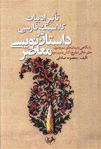کتاب تاثیر ادبیات کلاسیک فارسی در داستاننویسی معاصر