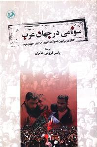 کتاب سونامی در جهان عرب