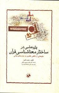 کتاب پژوهشی در ساختار معناشناسی قرآن