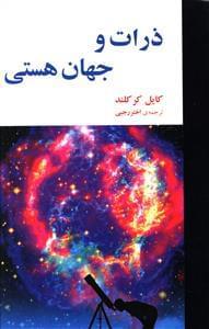 کتاب ذرات و جهان هستی