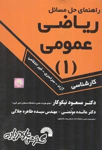 کتاب راهنمای حل مسایل ریاضی عمومی (۱)