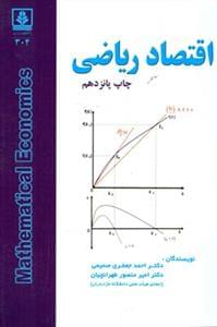 کتاب اقتصاد ریاضی